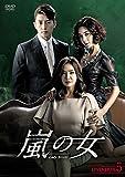 嵐の女 DVD-BOX5[DVD]