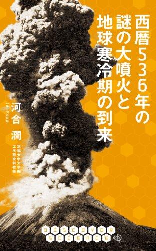 西暦536年の謎の大噴火と地球寒冷期の到来 (DIS+COVER サイエンス)