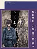 青い文学シリーズ こころ [DVD]