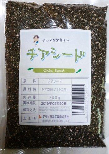 グルメな栄養士の チアシード(無添加) 200g