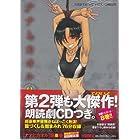 ナナとカオル 【朗読劇CDつき限定版】 8 (ジェッツコミックス)