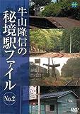 牛山隆信の秘境駅ファイル No.2 [DVD]