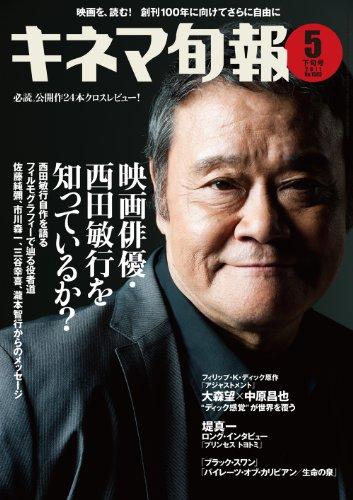 『キネマ旬報 2011年5月下旬号』書影