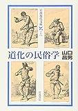 道化の民俗学 (岩波現代文庫)