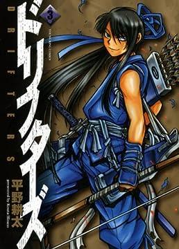 ドリフターズ 3巻 (ヤングキングコミックス)
