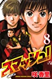 スマッシュ! 8 (8) (少年マガジンコミックス)