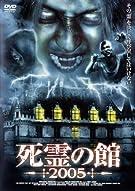 死霊の館 2005
