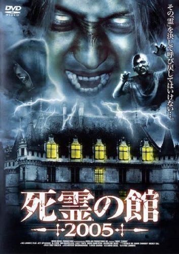 死霊の館-2005- (レンタル専用版) [DVD]