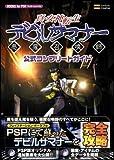 真・女神転生 デビルサマナー 公式コンプリートガイド (BOOKS for PSP)