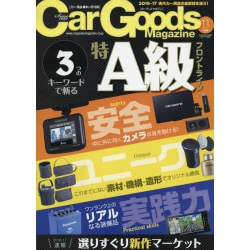 Car Goods Magazine(カー・グッズ・マガジン) 2016年 11 月号 [雑誌]