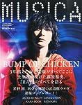 MUSICA (ムジカ) 2014年 03月号 [雑誌]
