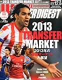 WORLD SOCCER DIGEST (ワールドサッカーダイジェスト) 2012年 12/6号 [雑誌]