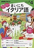 NHKラジオ まいにちイタリア語 2016年 04 月号 [雑誌]