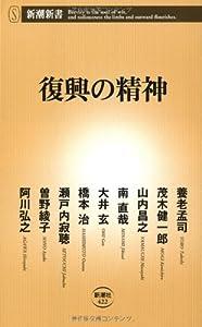 復興の精神 (新潮新書 422)