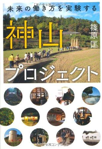 神山プロジェクト 未来の働き方を実験する