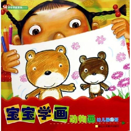 宝宝学画动物画(幼儿园小班)/学前早教系列