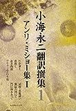 小海永二 翻訳選集 第1巻 アンリ・ミショー集I