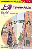 D02 地球の歩き方 上海 杭州・蘇州・水郷古鎮 2011~2012