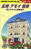 D05 地球の歩き方 広州・アモイ・桂林 珠江デルタと華南地方 2009~2010