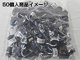 電気柵ガイシ (がいし) [適応支柱径:16mm~25mm] (50個入り)