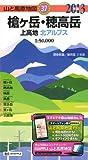 山と高原地図 37.槍ヶ岳・穂高岳 上高地 2013