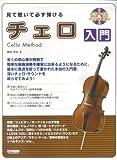 見て聴いて必ず弾ける チェロ入門(レッスンCD・ピアノ伴奏譜付)