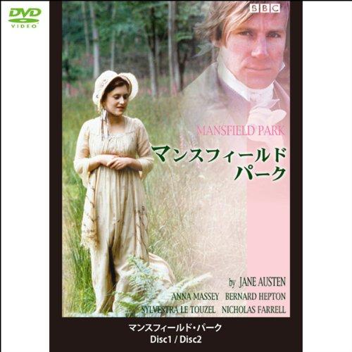 マンスフィールド・パーク DVD2枚組(1WeekDVD)