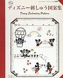ディズニー刺しゅう図案集 (レディブティックシリーズ)