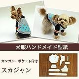 DogPeace(ドッグピース) 犬の服の型紙 カンガルーポケット付きスタジャン ロング Mサイズ (首周り32cm 、胴回り46cm 、後ろ着丈34.3cm、袖丈11cm) オリジナル 小型 犬 服 コスチューム の 型紙 手作り パターン