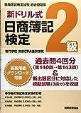 新ドリル式 日商簿記検定2級