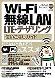 Wi-Fi 無線LAN・LTE・テザリング使いこなしガイド (三才ムックvol.662)