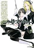 夜桜四重奏~ヨザクラカルテット~(10) (シリウスコミックス)