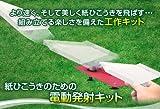 紙ひこうき 電動発射キット