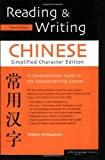 Reading & Writing Chinese: Simplified Character Edition