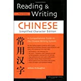 "Reading & Writing Chinese Simplified Character Editionvon ""William McNaughton"""