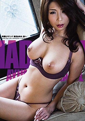 卑猥なマドンナ 篠田あゆみ 旅へ [DVD]