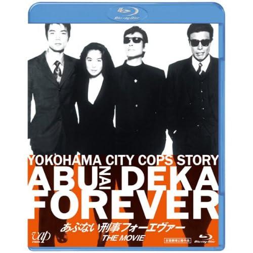 あぶない刑事フォーエヴァーTHE MOVIE [Blu-ray]