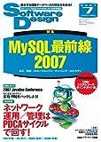 Software Design (ソフトウエア デザイン) 2007年 07月号