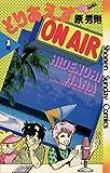 とりあえずON AIR / 原 秀則 のシリーズ情報を見る
