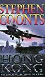 Stephen Coonts Hong Kong (A Jake Grafton Novel)