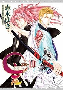 是 -ZE- (10) (ディアプラス・コミックス)
