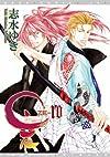 是-ZE- (10) (ディアプラス・コミックス)