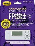 コクヨS&T NS-DA1-1-28W 電子暗記カード<メモリボ>コンテンツパック・FP技能士2級・3級