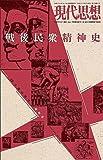 現代思想2007年12月臨時増刊号 総特集=戦後民衆精神史