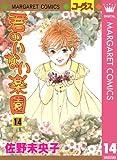 君のいない楽園 14 (マーガレットコミックスDIGITAL)