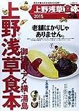 ぴあ上野浅草食本 2015 地元で愛される注目の226軒! (ぴあMOOK)
