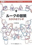 ルークの冒険〜カタチのフシギ〜