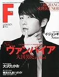 F to F (エフトゥエフ)2013年2月号