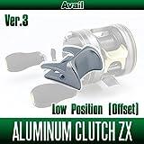 【Avail/アベイル】 アブ用 オフセットアルミクラッチZX Ver.3 ガンメタ (ローポジション)(モラムSX・モラムZX用)