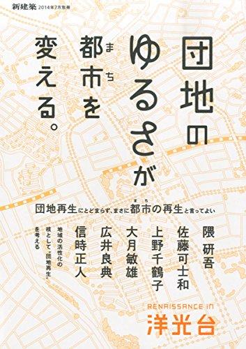 新建築2014年7月別冊 団地のゆるさが都市を変える。